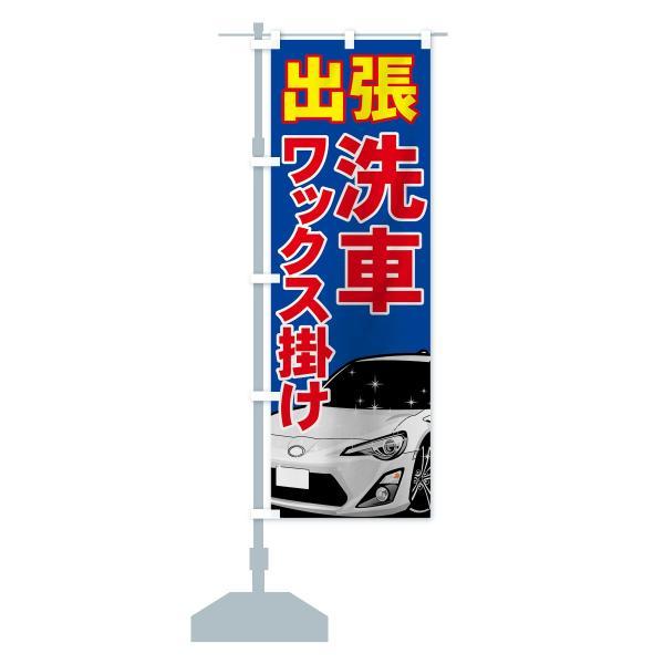 のぼり旗 出張洗車|goods-pro|13