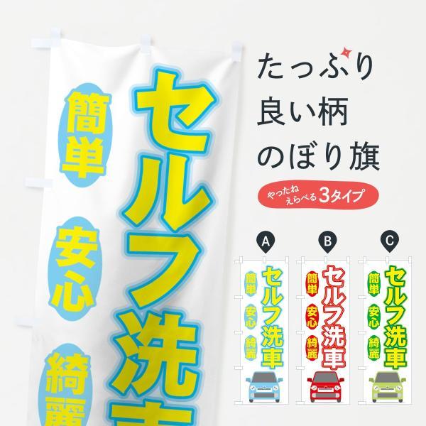 のぼり旗 セルフ洗車|goods-pro