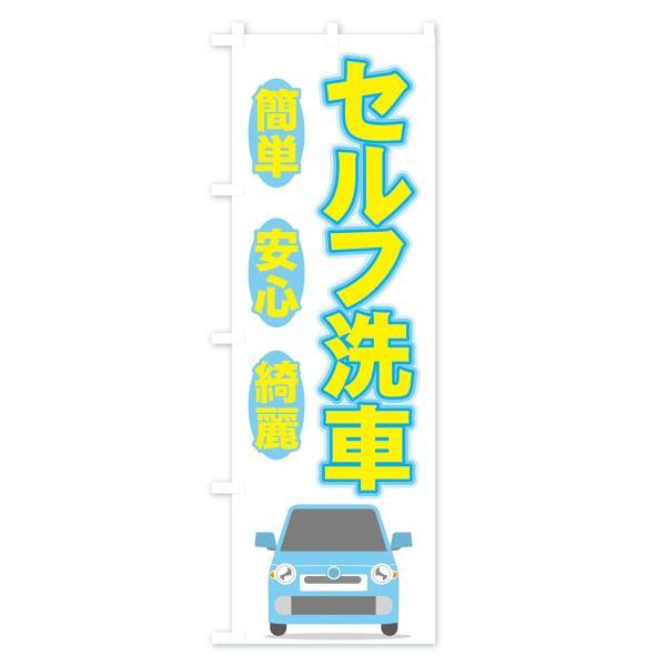 のぼり旗 セルフ洗車|goods-pro|02