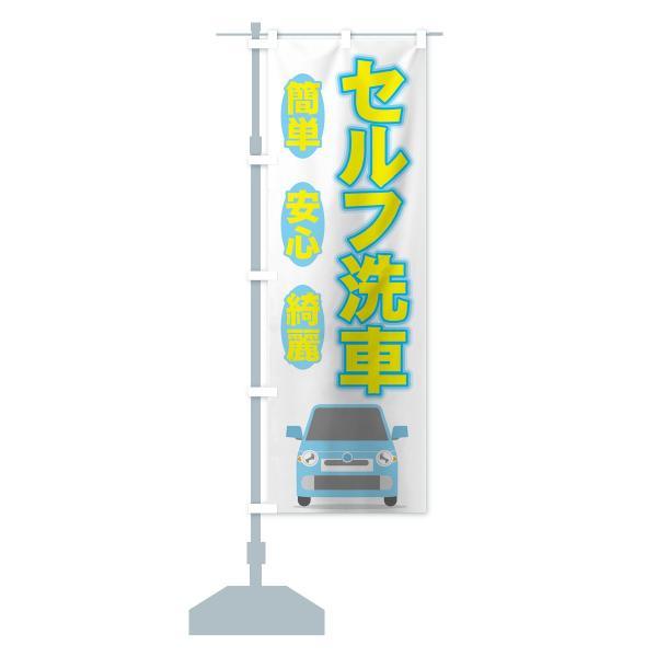 のぼり旗 セルフ洗車|goods-pro|13