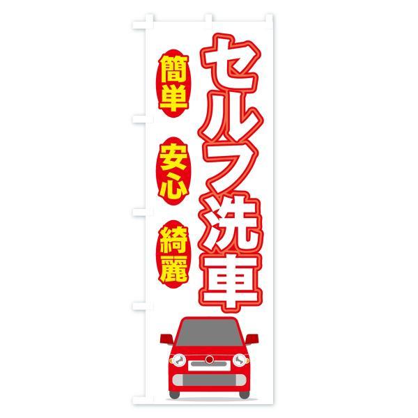 のぼり旗 セルフ洗車|goods-pro|03