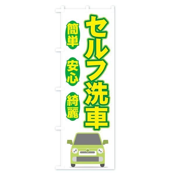 のぼり旗 セルフ洗車|goods-pro|04