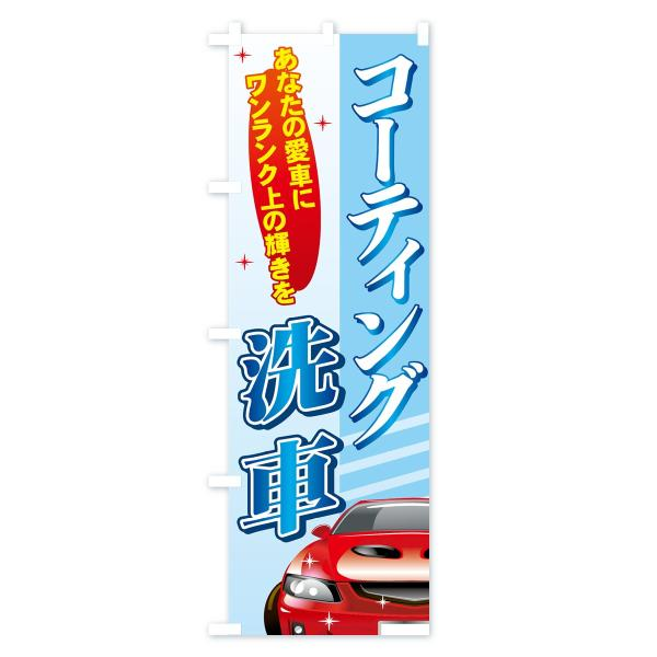 のぼり旗 コーティング洗車|goods-pro|02