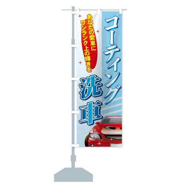 のぼり旗 コーティング洗車|goods-pro|13