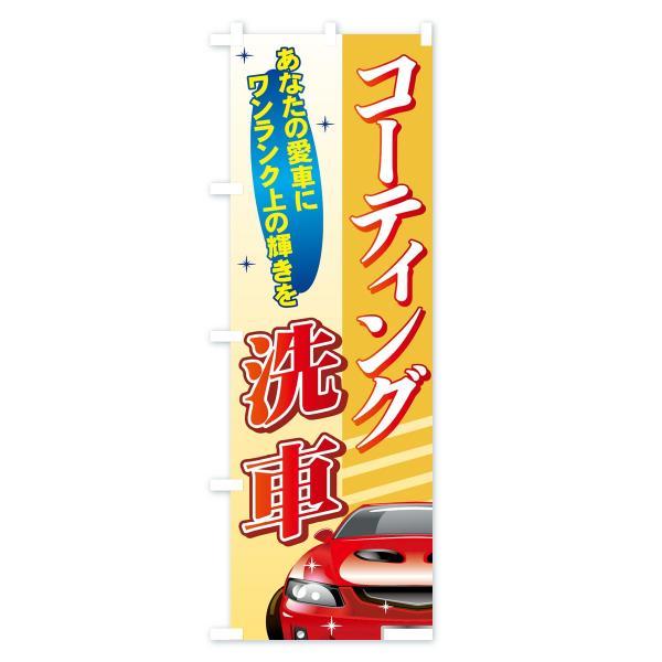 のぼり旗 コーティング洗車|goods-pro|03