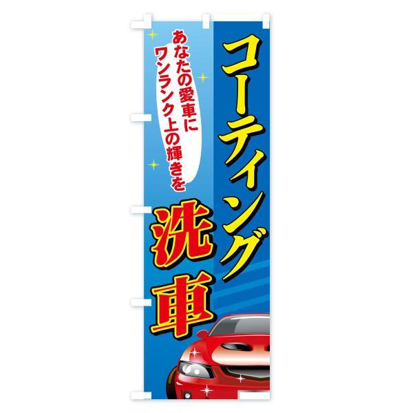 のぼり旗 コーティング洗車|goods-pro|04