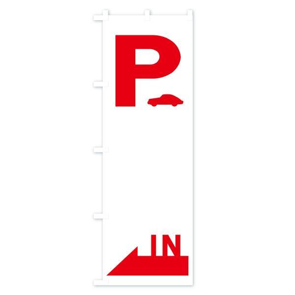 のぼり旗 駐車場|goods-pro|02