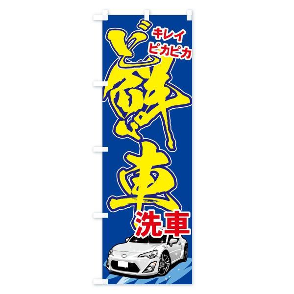 のぼり旗 洗車|goods-pro|03
