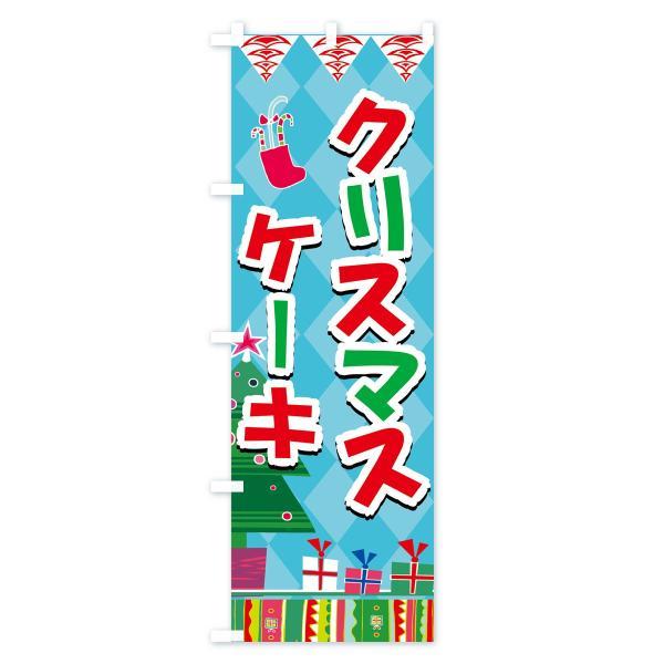 のぼり旗 クリスマスケーキ goods-pro 04