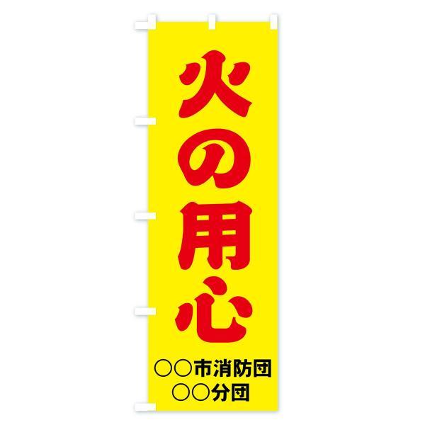 【名入無料】のぼり旗 火の用心|goods-pro|03
