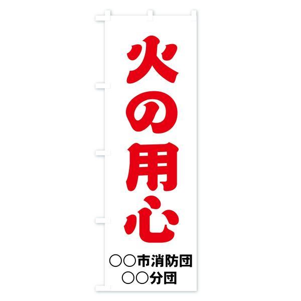 (名入無料) のぼり旗 火の用心|goods-pro|04