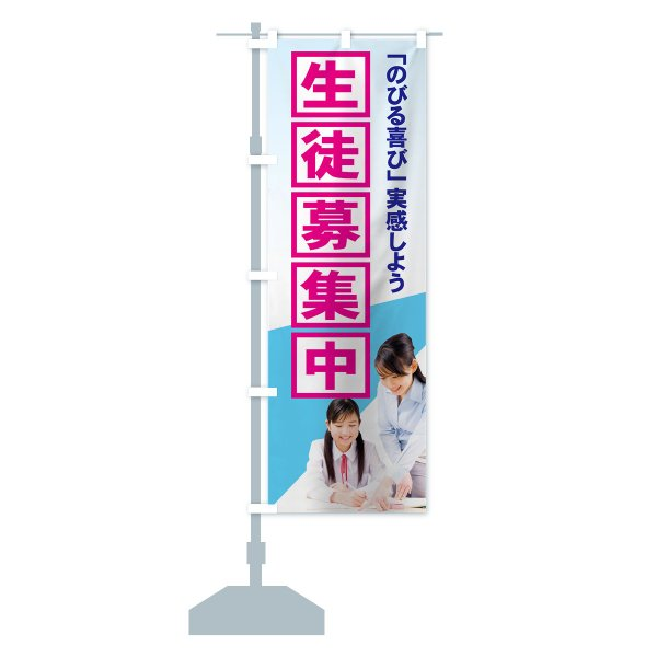 のぼり旗 生徒募集中|goods-pro|14