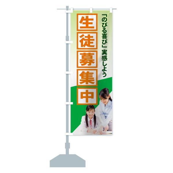のぼり旗 生徒募集中|goods-pro|15