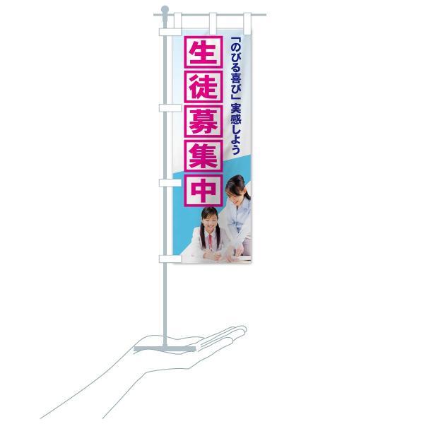 のぼり旗 生徒募集中|goods-pro|17
