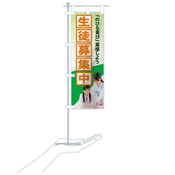 のぼり旗 生徒募集中|goods-pro|20