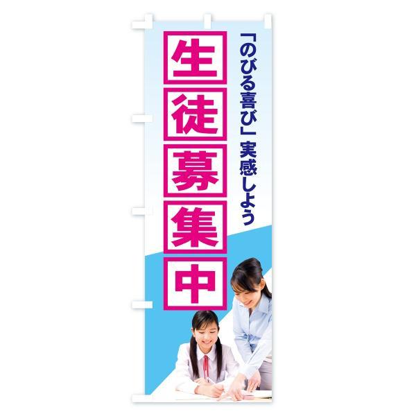 のぼり旗 生徒募集中|goods-pro|03
