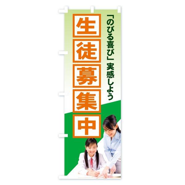 のぼり旗 生徒募集中|goods-pro|04