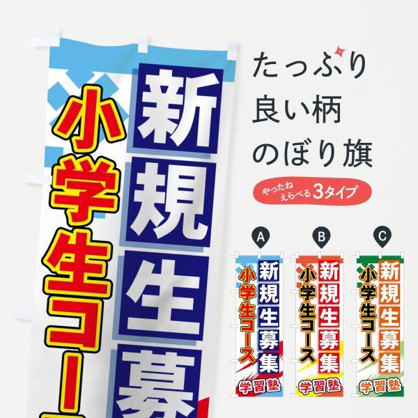 のぼり旗 小学生コース|goods-pro