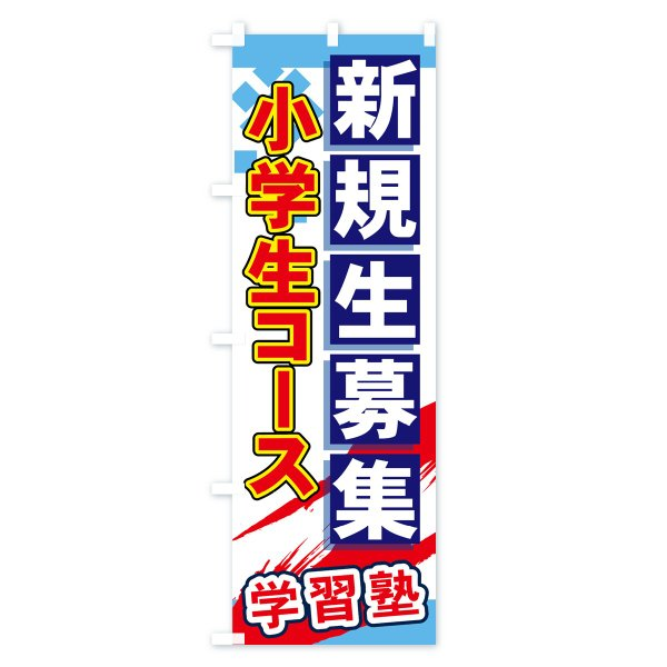 のぼり旗 小学生コース|goods-pro|02