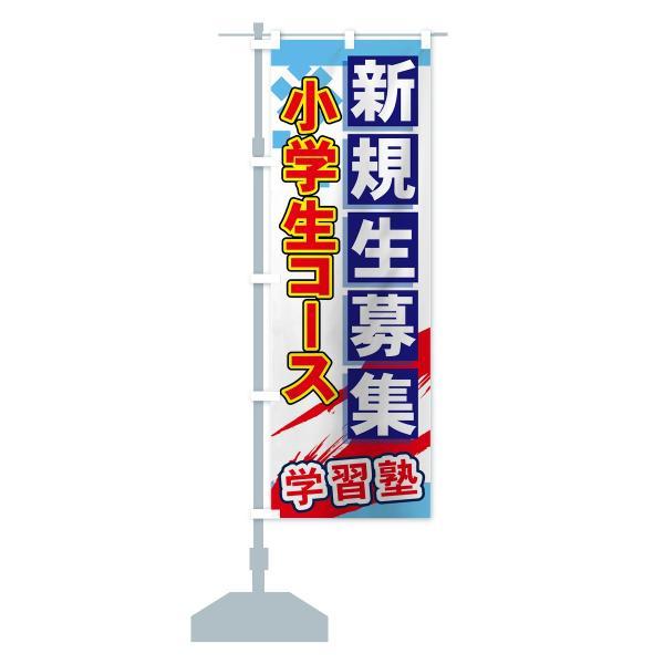 のぼり旗 小学生コース|goods-pro|13
