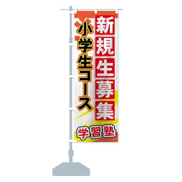 のぼり旗 小学生コース|goods-pro|14