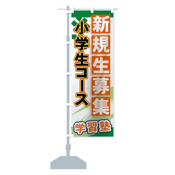 のぼり旗 小学生コース|goods-pro|15