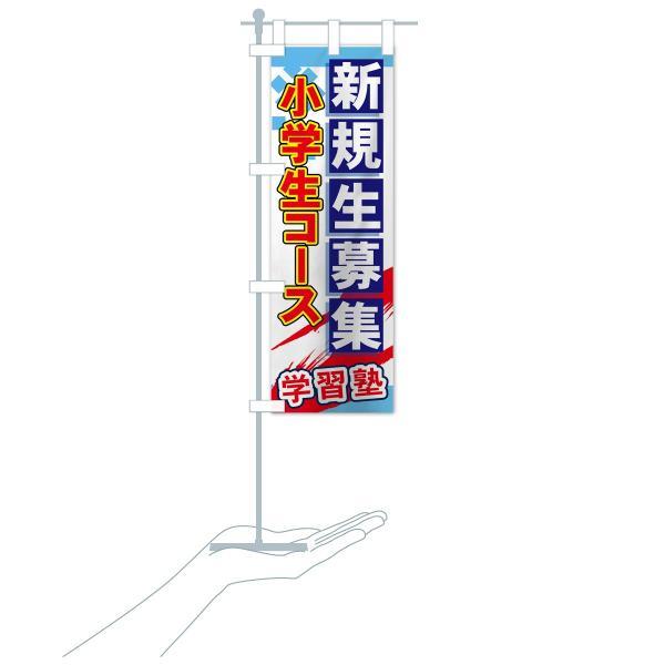 のぼり旗 小学生コース|goods-pro|16