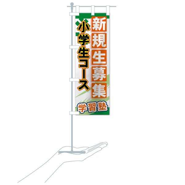 のぼり旗 小学生コース|goods-pro|18