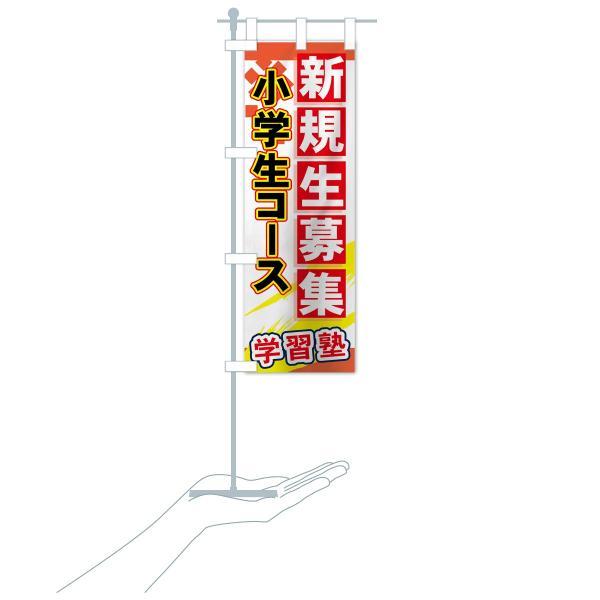 のぼり旗 小学生コース|goods-pro|19