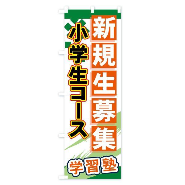 のぼり旗 小学生コース|goods-pro|04