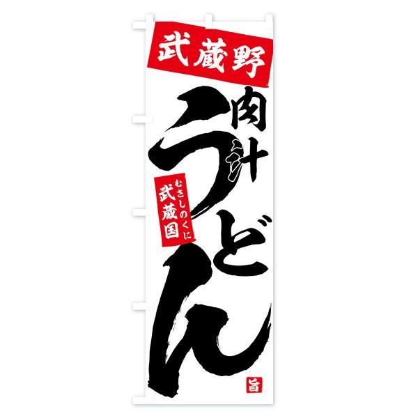 のぼり旗 武蔵野うどん|goods-pro|02
