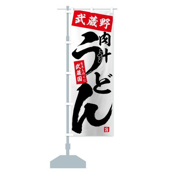 のぼり旗 武蔵野うどん|goods-pro|13