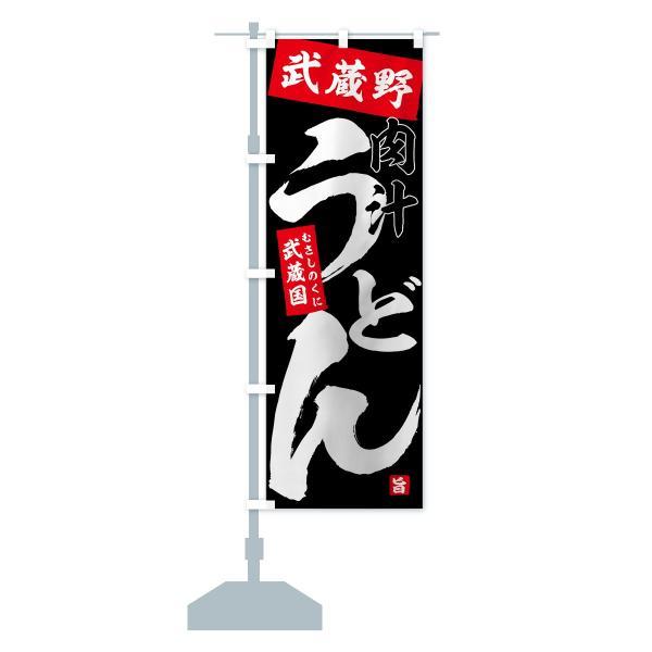 のぼり旗 武蔵野うどん goods-pro 14