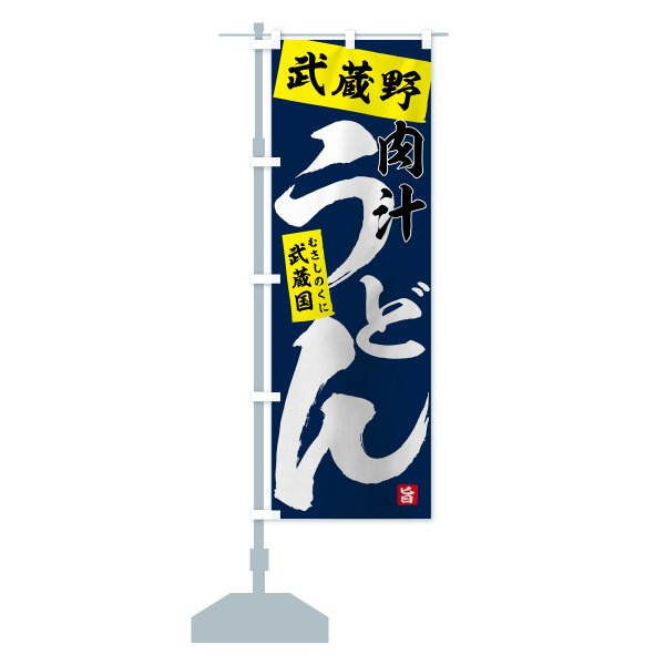 のぼり旗 武蔵野うどん goods-pro 15