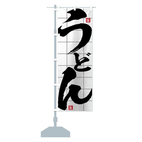 のぼり旗 うどん goods-pro 13