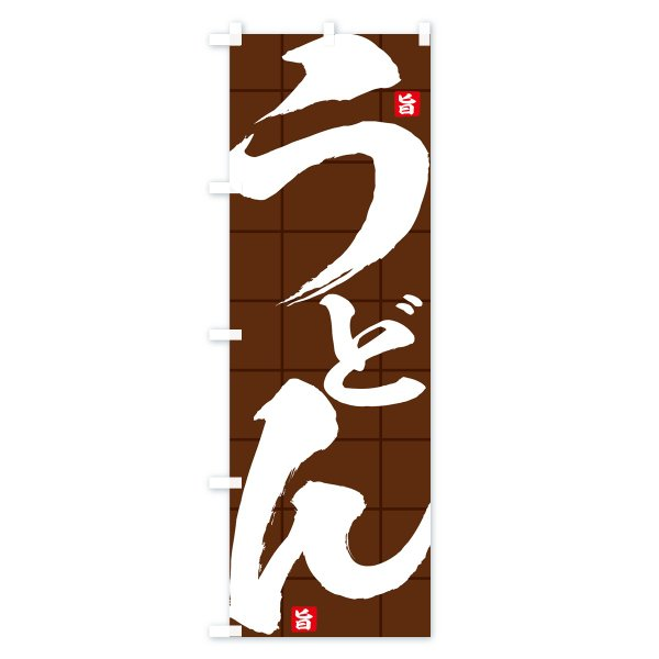 のぼり旗 うどん goods-pro 04