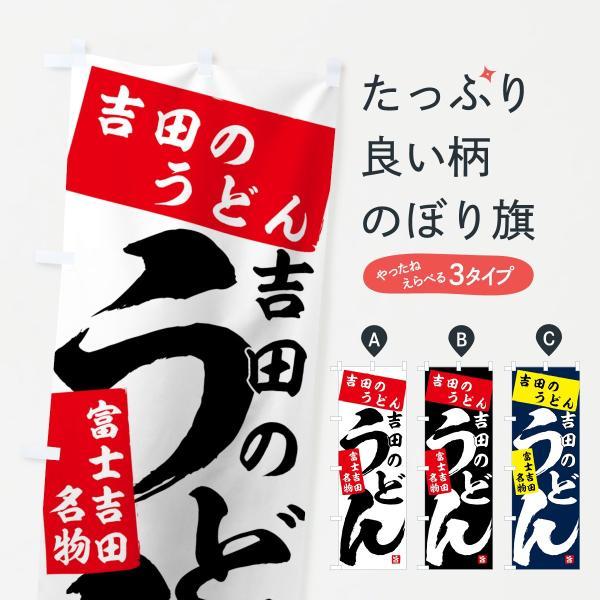 吉田のうどんのぼり旗