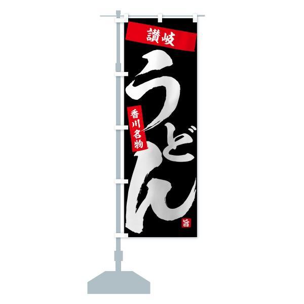 のぼり旗 讃岐うどん|goods-pro|14
