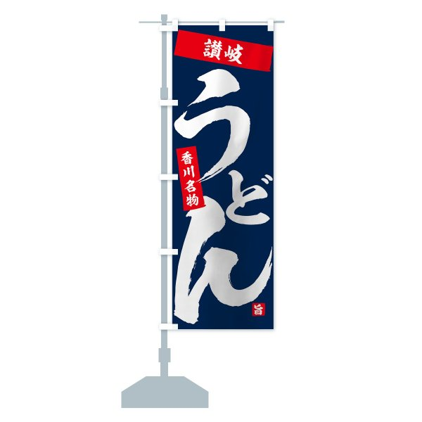 のぼり旗 讃岐うどん|goods-pro|15