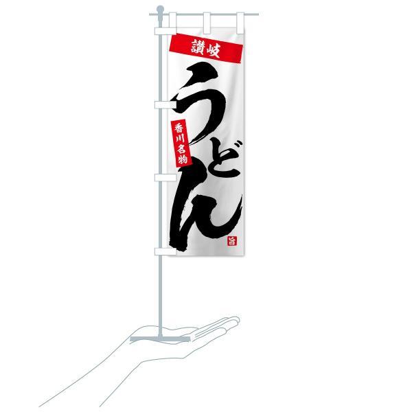 のぼり旗 讃岐うどん|goods-pro|16