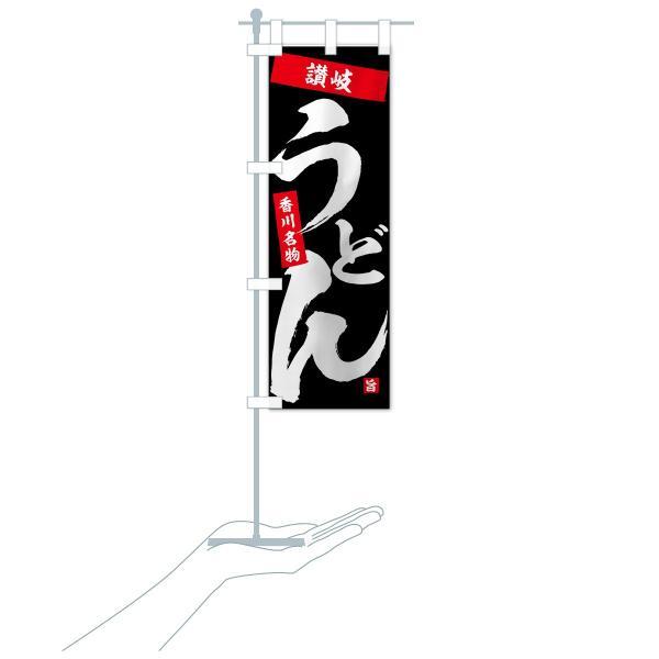のぼり旗 讃岐うどん|goods-pro|19