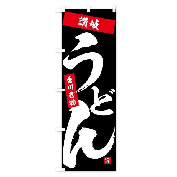 のぼり旗 讃岐うどん|goods-pro|03