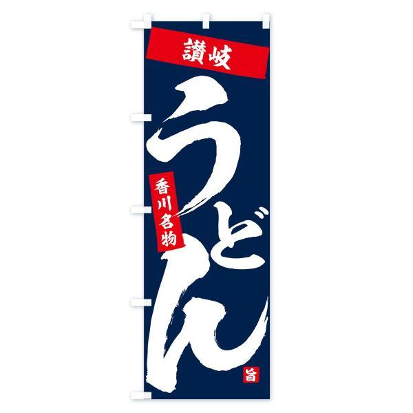 のぼり旗 讃岐うどん|goods-pro|04