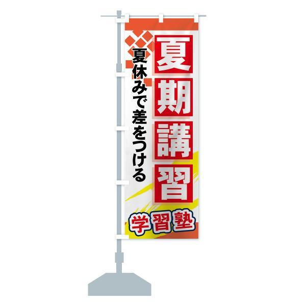 のぼり旗 夏期講習|goods-pro|14