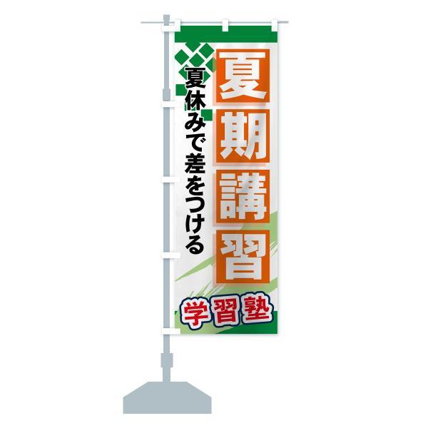 のぼり旗 夏期講習|goods-pro|15
