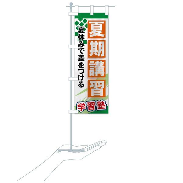 のぼり旗 夏期講習|goods-pro|18