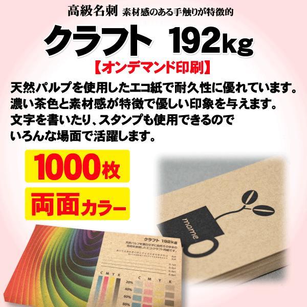 高級名刺 1000枚 両面 クラフト192kg