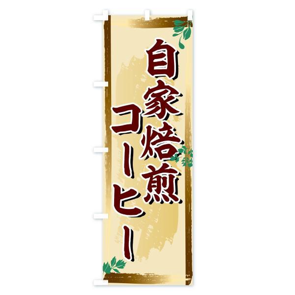 のぼり旗 自家焙煎コーヒー goods-pro 02