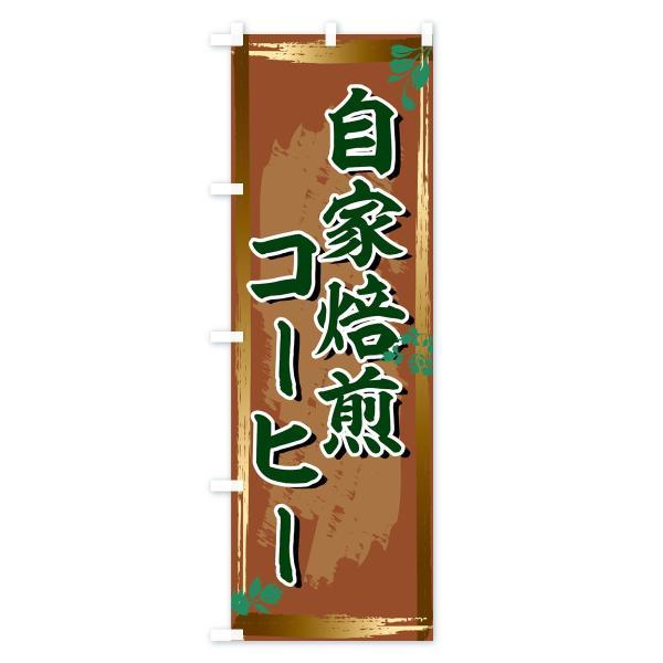 のぼり旗 自家焙煎コーヒー goods-pro 03