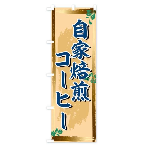 のぼり旗 自家焙煎コーヒー goods-pro 04